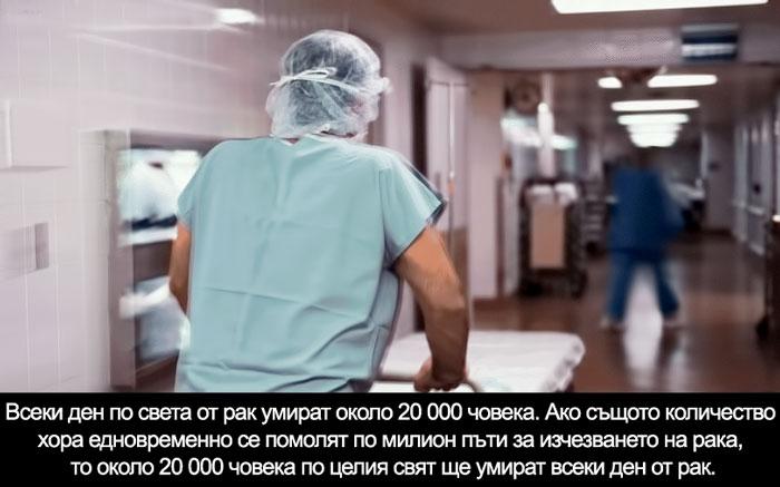 Религия срещу медицина
